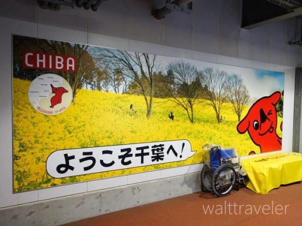 沖縄日帰り旅行 成田空港 第3ターミナル