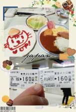 日本自助旅行 Day4