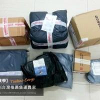 【淘寶集運教學】上海到台灣推薦集運賣家 (含集運時間&價格)