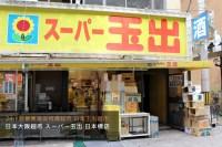 日本大阪超市 スーパー玉出