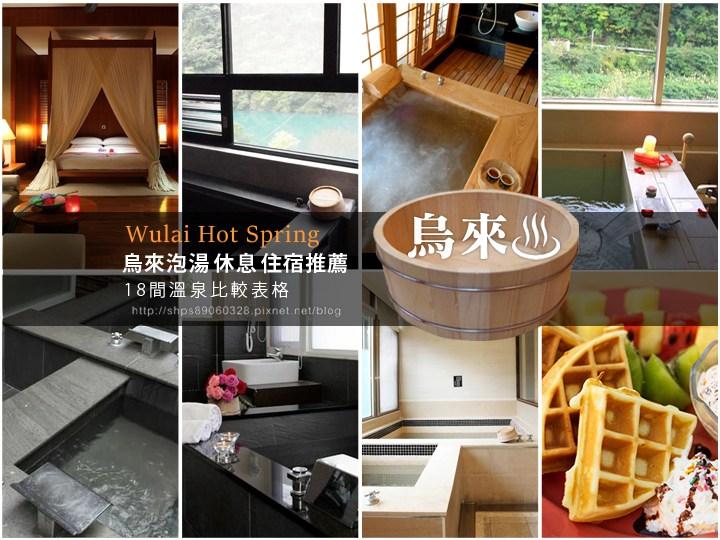 烏來泡湯推薦 休息住宿懶人包 18間溫泉比較表格 wulai hot spring