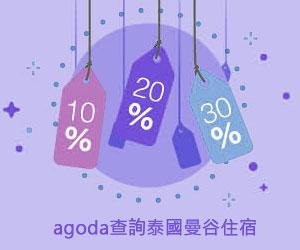 04-agoda-find-bangkok