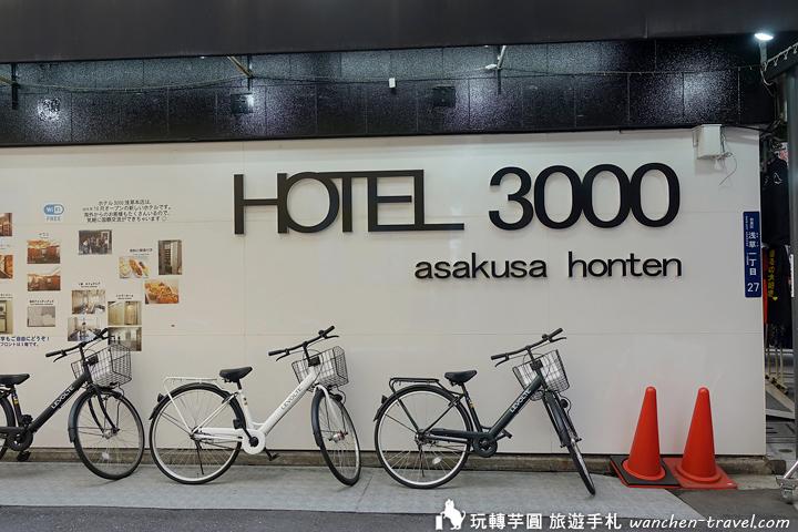 hotel-3000-asakusa-honten
