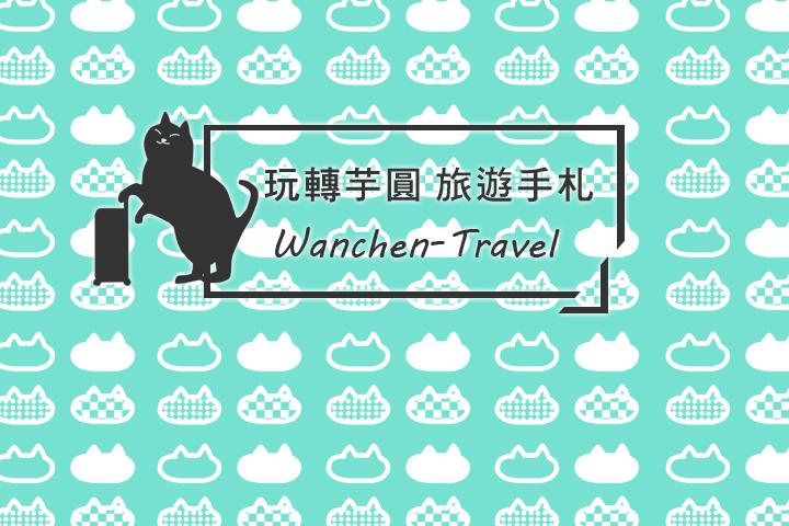 wanchen-travel-sitemap.jpg