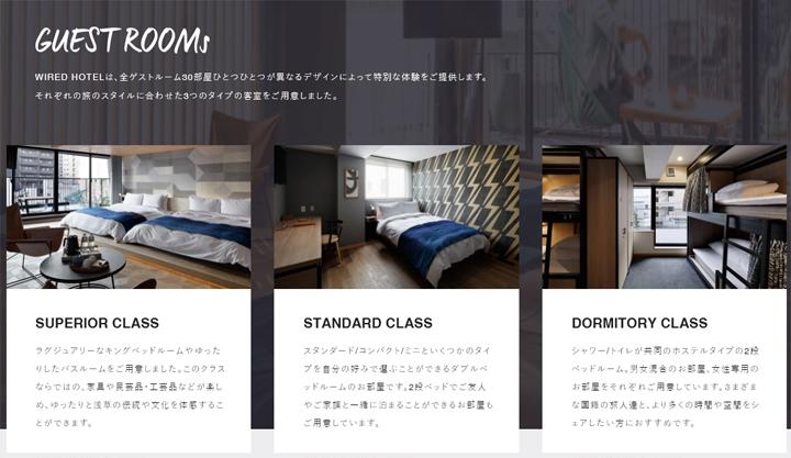 wiredhotel-tokyo-room