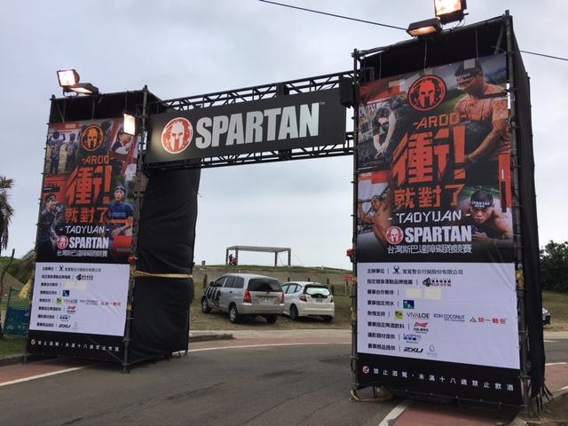 2018台灣斯巴達入口2018spartan race taiwan
