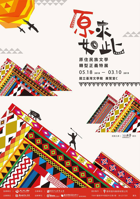 taiwanese-aborigines-exhibition