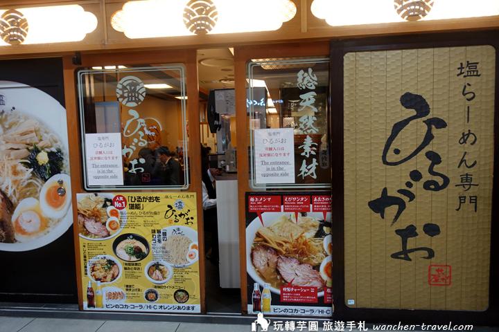 hirugao-ramen-restaurant
