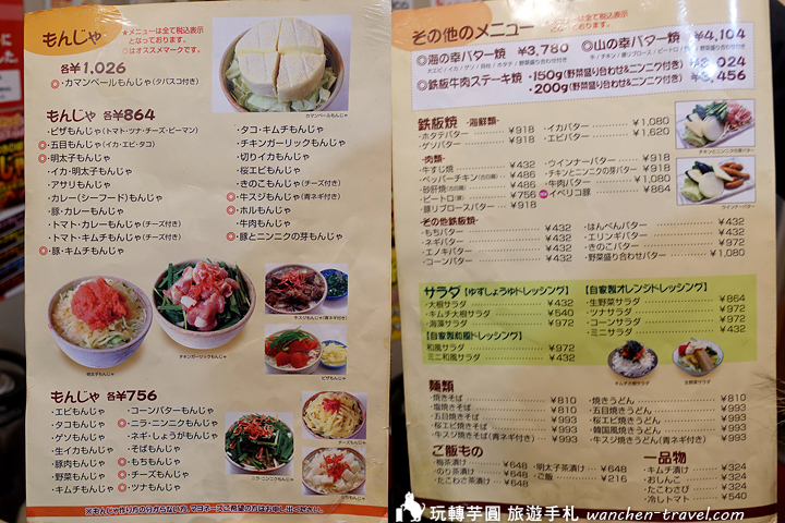 rokumonsen-menu-02