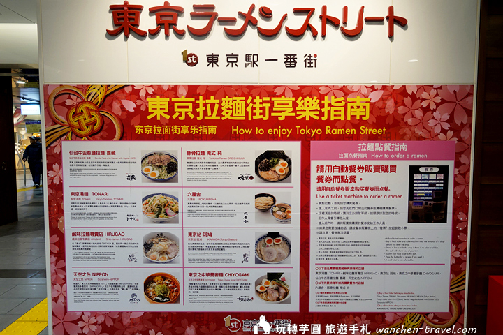 tokyo-street-ramen-map-03