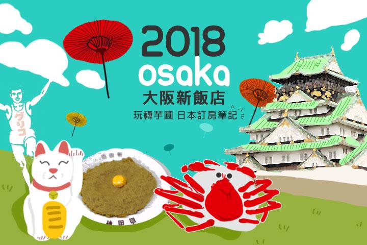 2018大阪新飯店 日本訂房筆記 逛到腿痠也不怕
