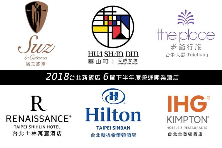 2018台北新飯店 6間下半年度營運開業酒店