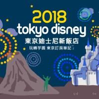 2018東京迪士尼新飯店 靠近舞濱站、新浦安站住宿