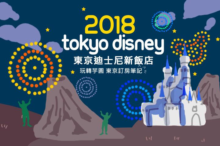 2018-tokyo-disney-new-hotel