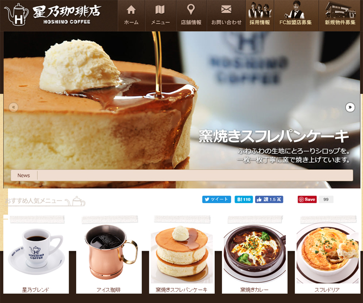 hoshinocoffee-official-website