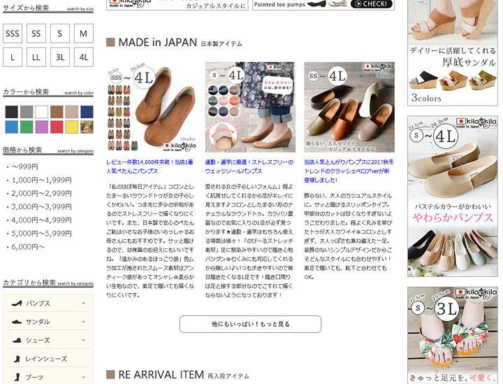 japan-shoes