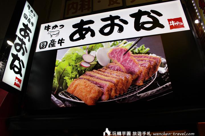 japanese-fried-steak