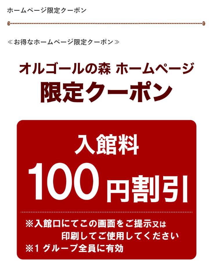 kawaguchikomusicforest-discount