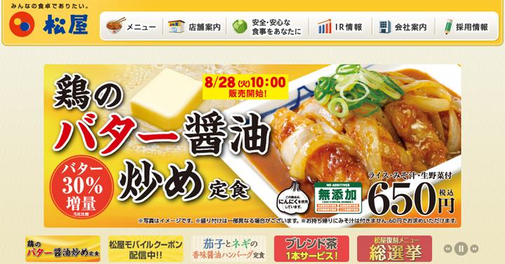 matsuyafoods-japan