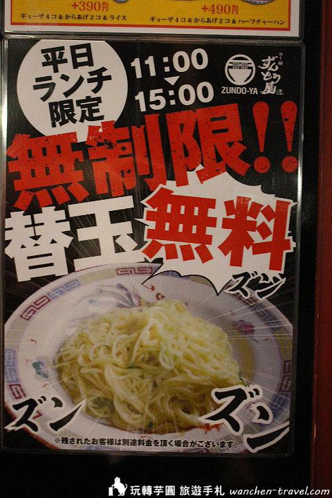zundouya-menu-05