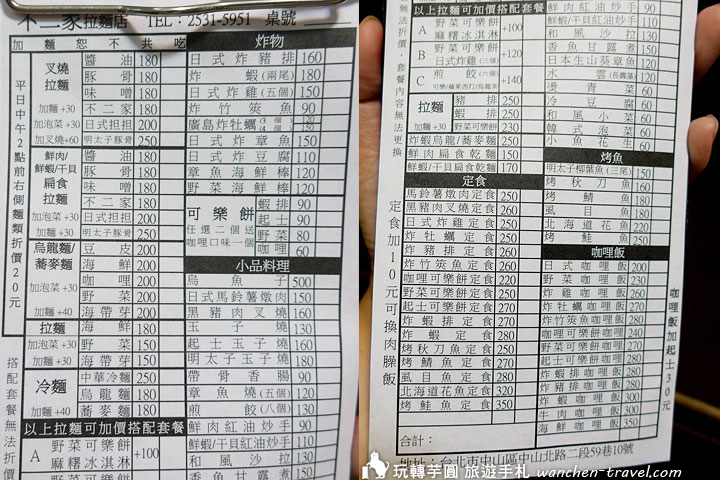 fujiya-ramen-menu
