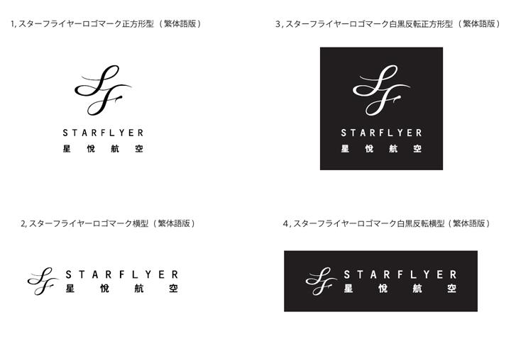 starflyer-logo