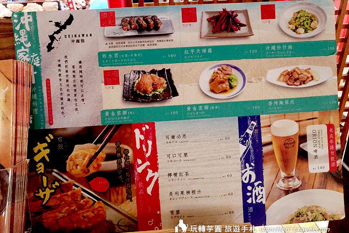 taipei-ryukyu-shinmen-tondou-menu-03