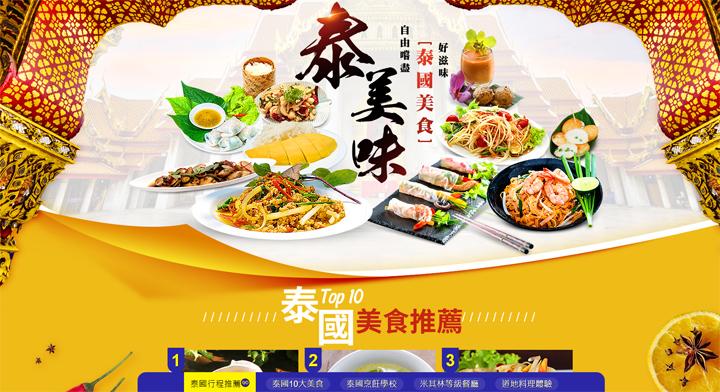 web-thai-cuisine