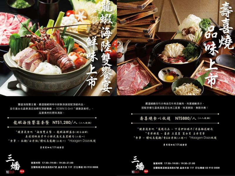 09-regenttaipei-mihan-jiaoxi