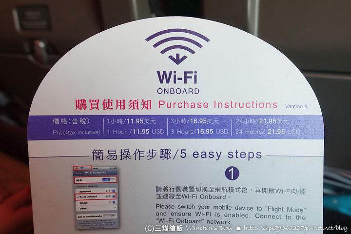 airplane-wifi