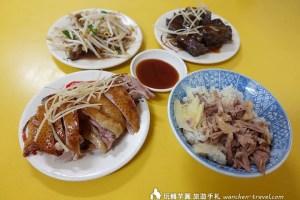 七賢鴨肉飯