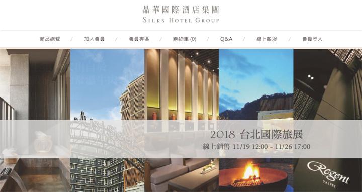 晶華國際酒店集團 2018 itf