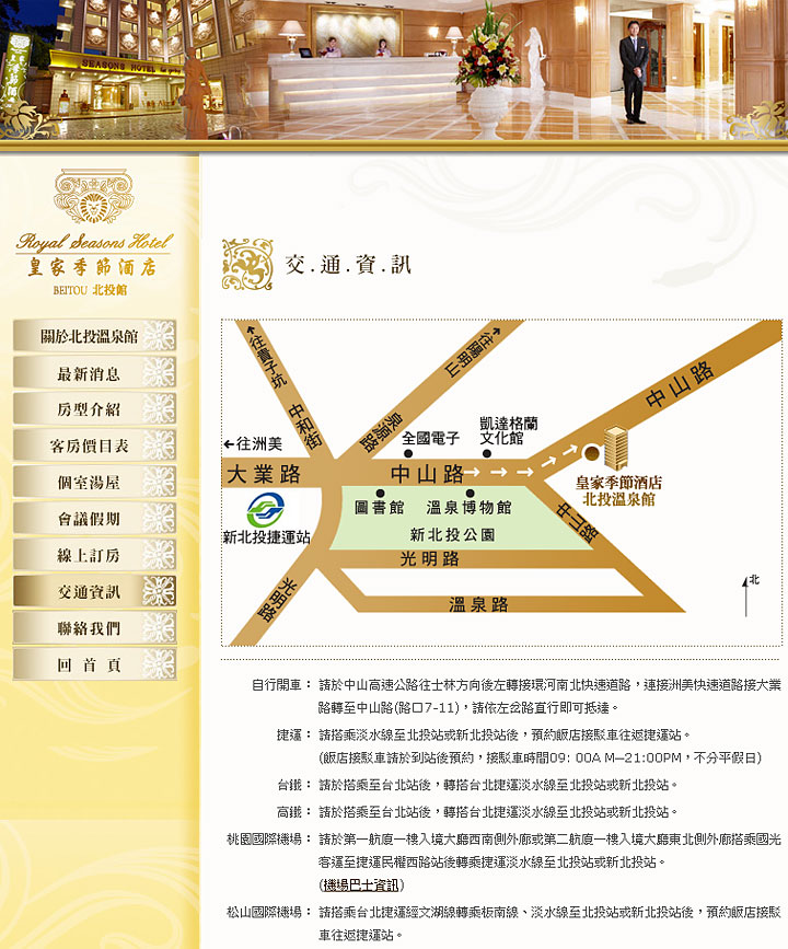 royal-seasons-beitou-map