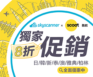 Skyscanner x 酷航 專屬8折優惠