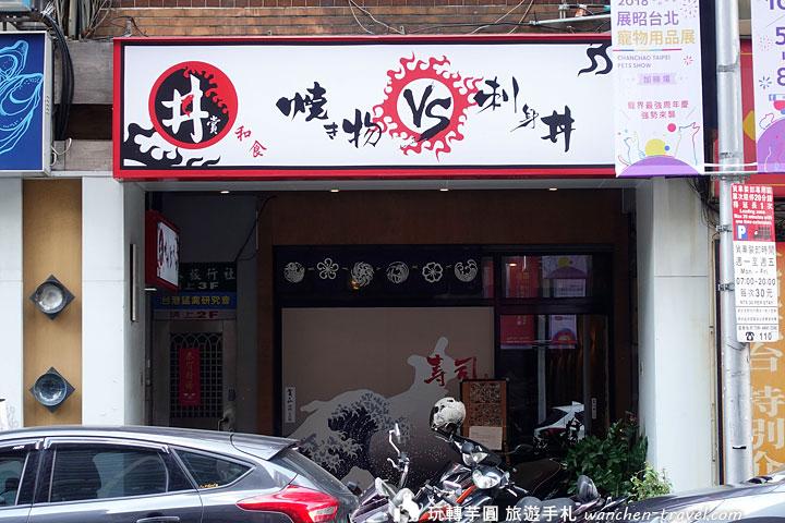 丼賞和食長春店 分店一樣近松江南京站 完整菜單