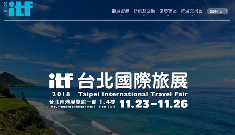 2018itf 台北國際旅展