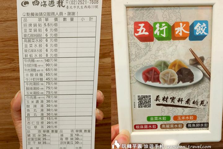 yuloong-menu