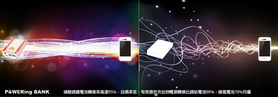poweringbank行動電源_234049
