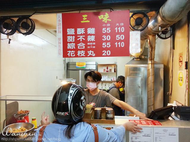 20140508新竹美食三味鹽酥雞鹹酥雞_211822