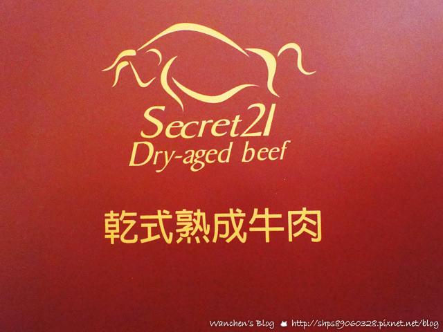 Secret21 乾式熟成牛排DSC01290