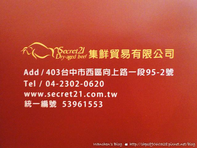 Secret21 乾式熟成牛排DSC01297