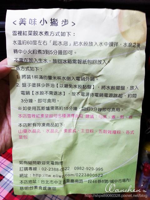 20140603台北素食推薦慈明台素食水餃_195624