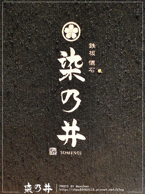 DSC鐵板懷石 染乃井02224
