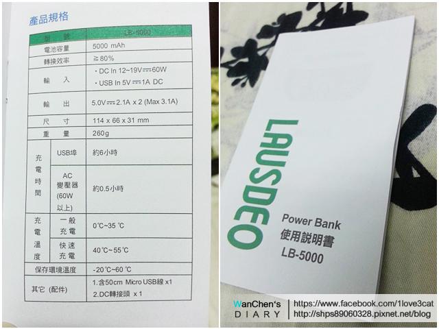 poweringbank行動電源_232939