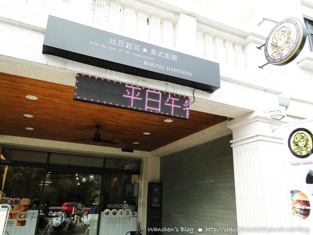 DSC南投埔里餐廳下午茶 比豆起司美式廚房06283