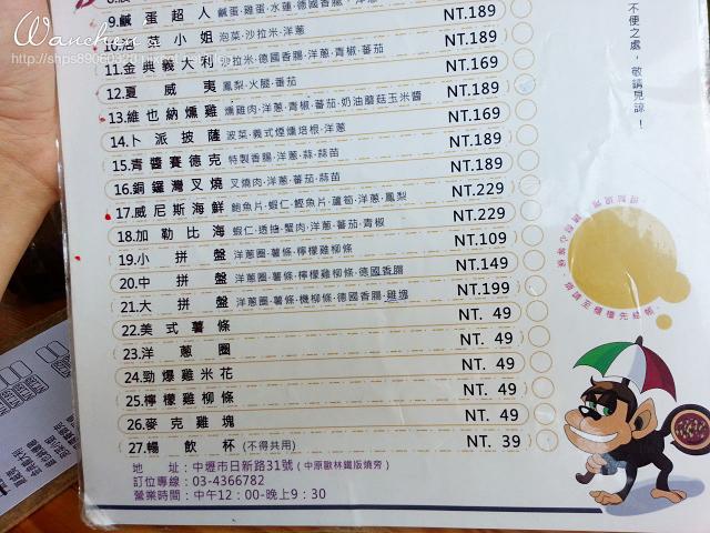 20140524桃園中壢美食_133143