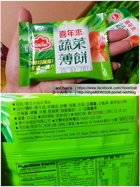 20140518點心喜年來禮盒 蔬菜薄餅5種好蔬菜_135929