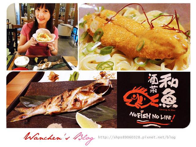DSC 和魚酒菜 06765
