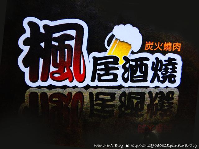 台北燒烤居酒屋 楓居酒燒
