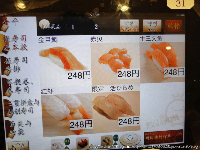 台場美食 かいおう海王旋轉壽司
